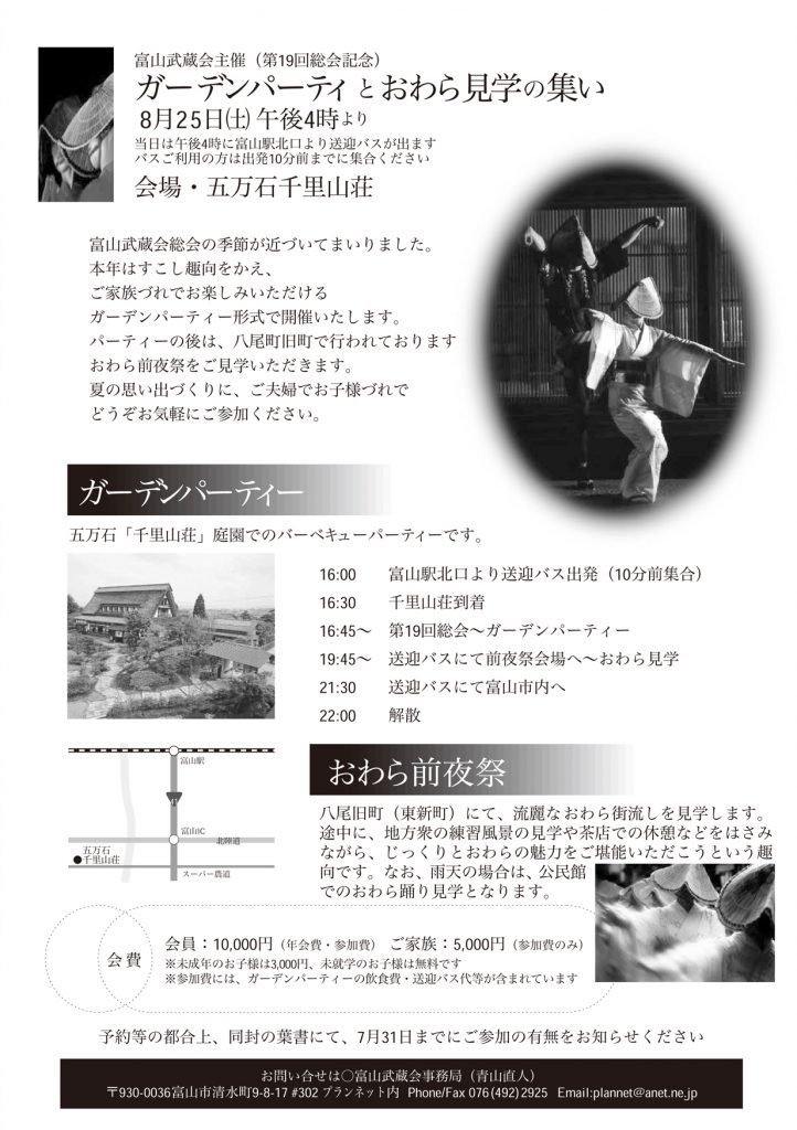 2001武蔵会案内